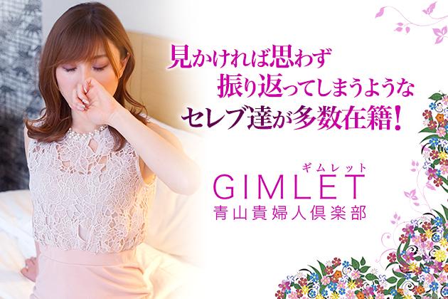 GIMLET