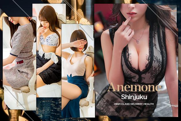 Anemone 新宿店