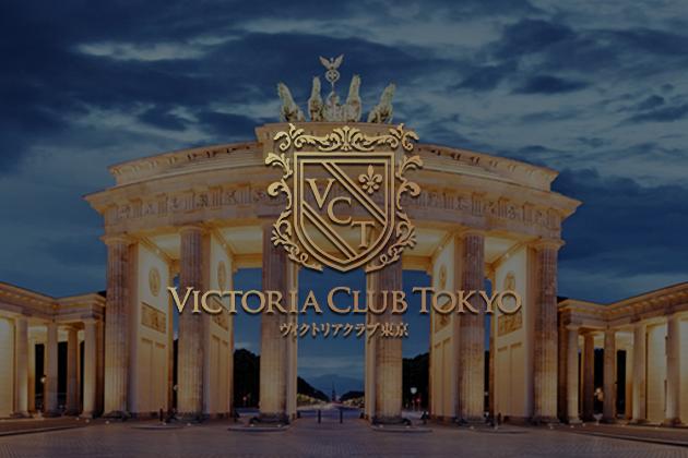 ヴィクトリアクラブ東京